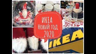 🎄 ИКЕА/ ЗИМНЯЯ КОЛЛЕКЦИЯ 2020/ НОВЫЙ ГОД В IKEA 🎄