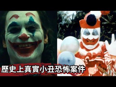 歷史上跟小丑有關的恐怖案件【帥狗神鬼傳說】