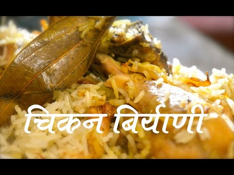 CHICKEN BIRYANI FULL RECIPE TRADITIONAL STYLE
