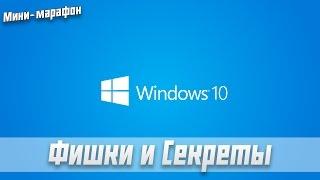 Windows 10 - Стиль микшера