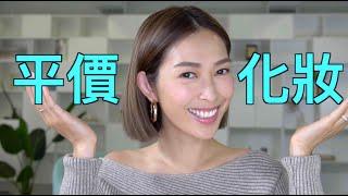 s&j《化妝》用平價化妝品化妝,好推介,有驚喜!
