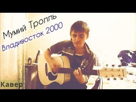Мумий Тролль - Владивосток 2000 (кавер)