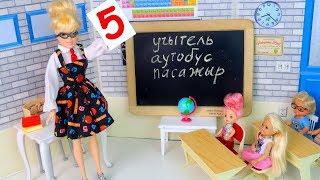 Усем Пятёрки или Учитель на Один День Мультик #Барби Школа Куклы Игрушки для девочек