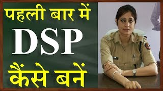 how to become DSP|पहली वार में DSP कैंसे बनें|Dsp Recruitment|dsp |Deputy Superintendent of Police