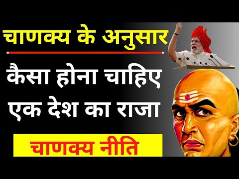 कैसा हो अपने देश का राजा सुनिया चाणक्य से -Chanakya Niti Motivation In Hindi