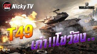 World of Tanks || Replay T49 เก๋า!!โชว์ขิง..