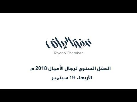 تغطية عين الرياض للحفل السنوي لرجال الأعمال