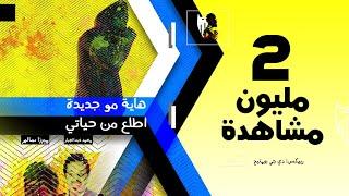 اغاني حصرية هاية مو جديدة & اطلع من حياتي - محمد عبدالجبار وميرزا سالم (ريمكس) | دي جي بومتيح تحميل MP3