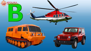 Учим алфавит с машинами Буква В. Воздушные и наземные машины