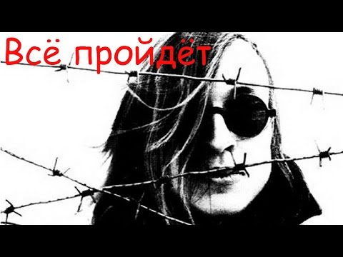 Егор Летов - Всё пройдёт