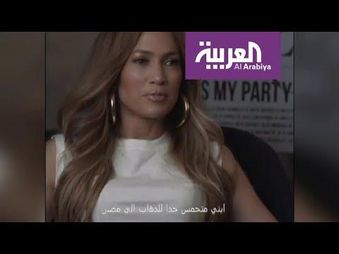العرب اليوم - شاهد: الجدل يضرب في مصر حول حفل جينيفر لوبيز بالساحل الشامل