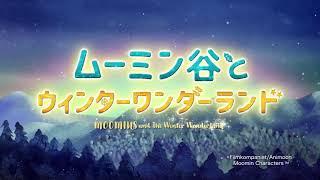 「ムーミン谷とウィンターワンダーランド」Blu-ray&DVD/日本未公開の英語版オリジナル本編一部公開