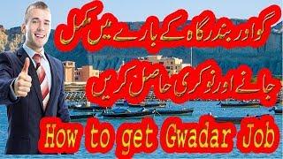 Gwadar Expo 2019_(gwadar is ver beautiful bandergah in pakistan)Gwadar jobs