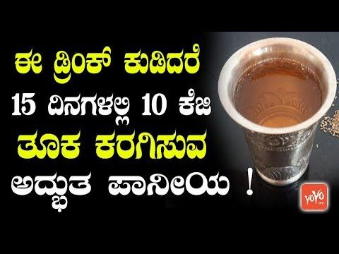 mp4 Weight Loss Kannada, download Weight Loss Kannada video klip Weight Loss Kannada