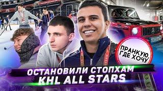 Остановили СтопХам! С 2DROTS на КХЛ ALL STARS 2020. Конфликт на дороге!