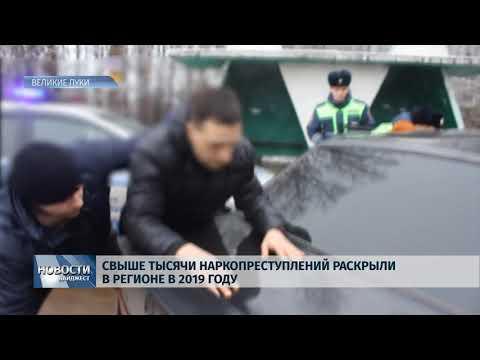 Новости Псков 18.02.2020 / Свыше тысячи наркопреступлений раскрыли в регионе в 2019 году