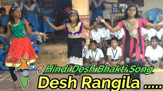 Desh Bhakti Dance by Lisa and Group || Desh Rangila || Hindi Patriotic Song || Sambalpuri Song - Download this Video in MP3, M4A, WEBM, MP4, 3GP