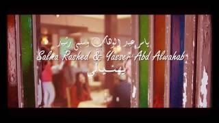 Salma Rashed - Yahinyali _ سلمى رشيد _ يهنيالي