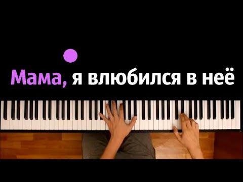 JojoHF - Первый раз (Мама, я влюбился в нее) ● караоке | PIANO_KARAOKE ● ᴴᴰ + НОТЫ & MIDI