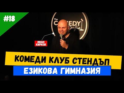 Комеди Клуб стендъп - Езикова гимназия