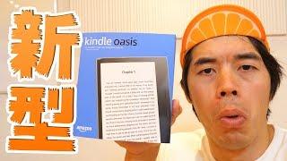 新型!KindleOasisがキター!