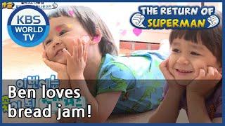 Ben Loves Bread Jam! [The Return Of Superman/ ENG / 2020.08.09]