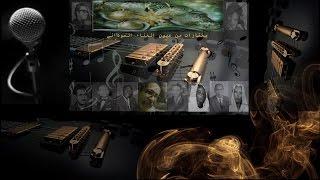 اغاني حصرية عبدالعزيز داؤود - يافتاتي تحميل MP3
