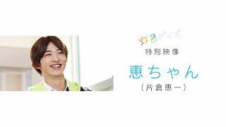 映画『虹色デイズ』キャラクター特別映像恵ちゃん