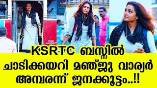 Manju Warrier jumps in to the bus, bemused crowd looks on | Chathurmugham Movie Location