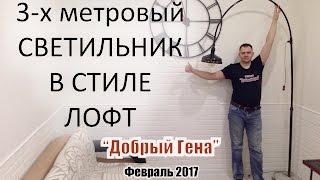 Торшер напольный удочка ульяновск
