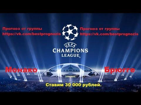 Монако - Брюгге. Прогноз. Лига Чемпионов. Ставим 30 000 рублей. видео