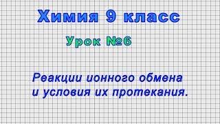 Химия 9 класс Урок 6 - Реакции ионного обмена и условия их протекания.