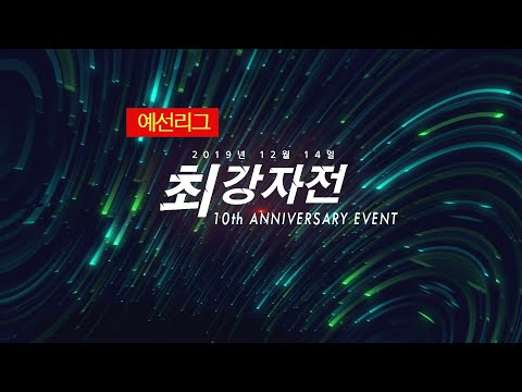 [매치업스쿼시] 최강자전 10주년 이벤트대회(LIVE)