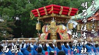 住吉神社(中尾) 西嶋 布団太鼓