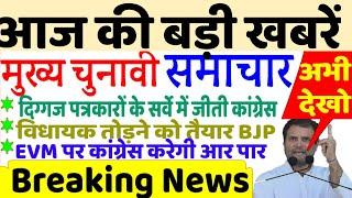 Top Election Breaking News : पत्रकारों के Exit Poll में कांग्रेस जीती। Modi and Rahul