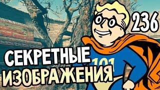 Fallout 4 Nuka World Прохождение На Русском #236 — СЕКРЕТНЫЕ ИЗОБРАЖЕНИЯ