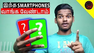 DON'T BUY THESE PHONES UNDER 15,000 RUPEES | வாங்க வேண்டாம்