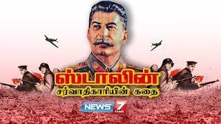 ஸ்டாலின் சர்வாதிகாரியின் கதை..! | Biography of Soviet Leader Joseph Stalin | News7 Tamil