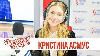 Кристина Асмус в гостях утреннего шоу «Русские Перцы»