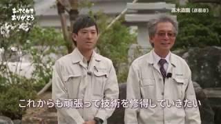 あってくれてありがとう:株式会社 高木造園(彦根市)編