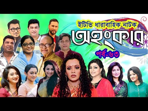 ধারাবাহিক নাটক ''অহংকার'' পর্ব-৬৩