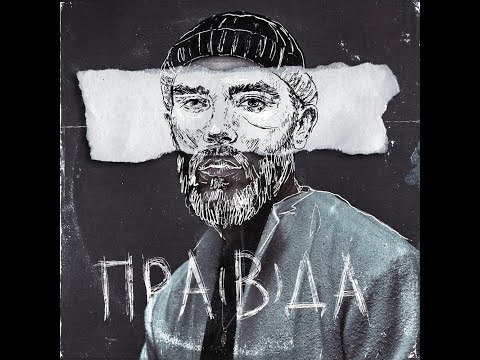 Батишта - Пра(в)да (альбом 2021)