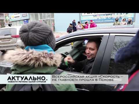 Актуально Псков / 26.02.2021