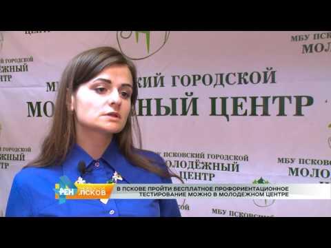 Новости Псков 19.07.2017 # Профориентационное тестирование в МЦ
