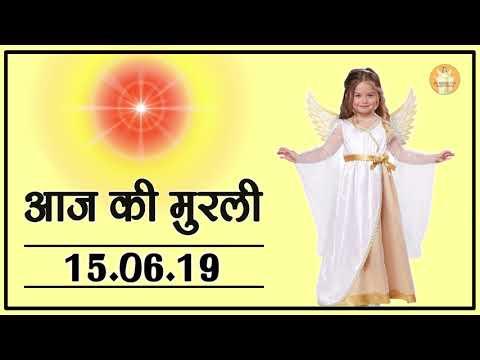 15-06-2019 | Aaj Ki Murli | BK Angel | आज की मुरली | Brahma Kumaris | Today's Murli in Hindi (видео)