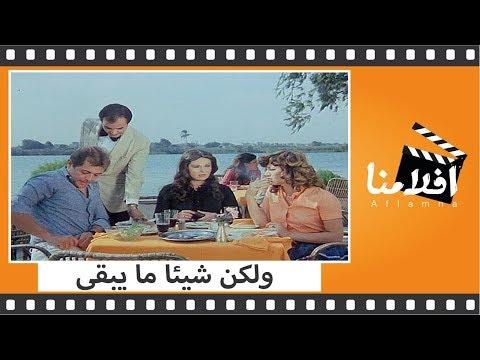 الفيلم العربي - ولكن شيئا ما يبقى - بطولة محمود عبد العزيز ومديحة كامل ونورا
