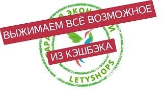 5 лайфхаков, позволяющих выжать все соки из Letyshops.ru! Как я заработал 10000 рублей на кэшбэке?
