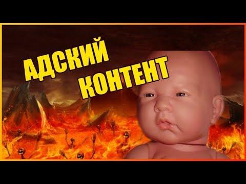 АДСКИЙ КОНТЕНТ