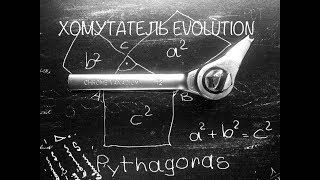 ХОМУТАТЕЛЬ EVOLUTION. Версия 3.