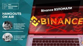 18+ Взлом биржи Binance / 7000 BTC украли